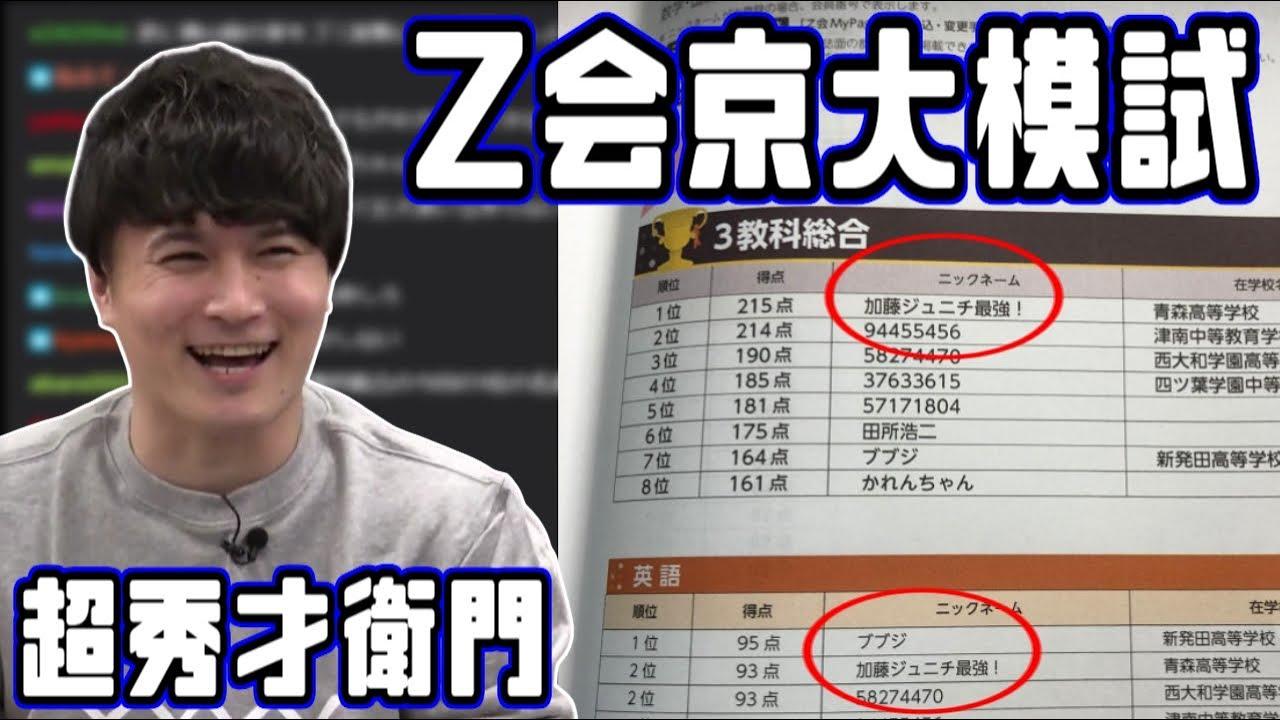 Z会の京大模試1位が「加藤ジュニチ最強!」な件【2021/07/26】