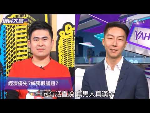 王炳忠給小台獨教英文!複習美國說的:「中國人自己和平解決台灣問題」