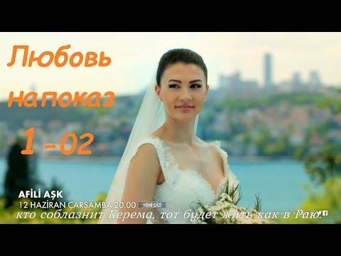 1 серия Любовь напоказ анонс 2 русские субтитры HD