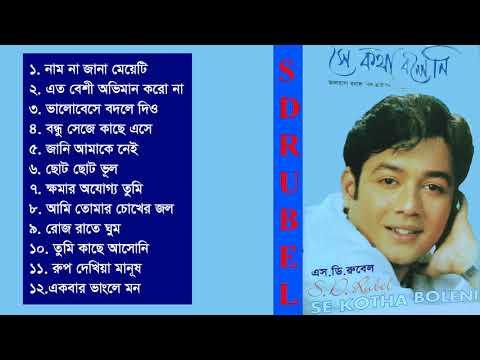 Se Kotha Boleni || S D Rubel || Bangla Full Audio Album || SDRF