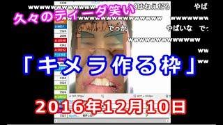 【神回】視聴者から輪郭、目、鼻、口を募集しキメラを作る枠【2016/12/10】