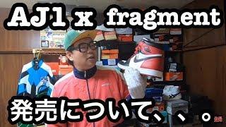 【超ヒロシさん‼︎】エア ジョーダン 1 フラッグメントについて。 【スニーカー研究】AIR JORDAN 1 x fragment / NIKE