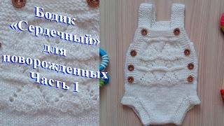 видео Боди для новорожденных. Боди