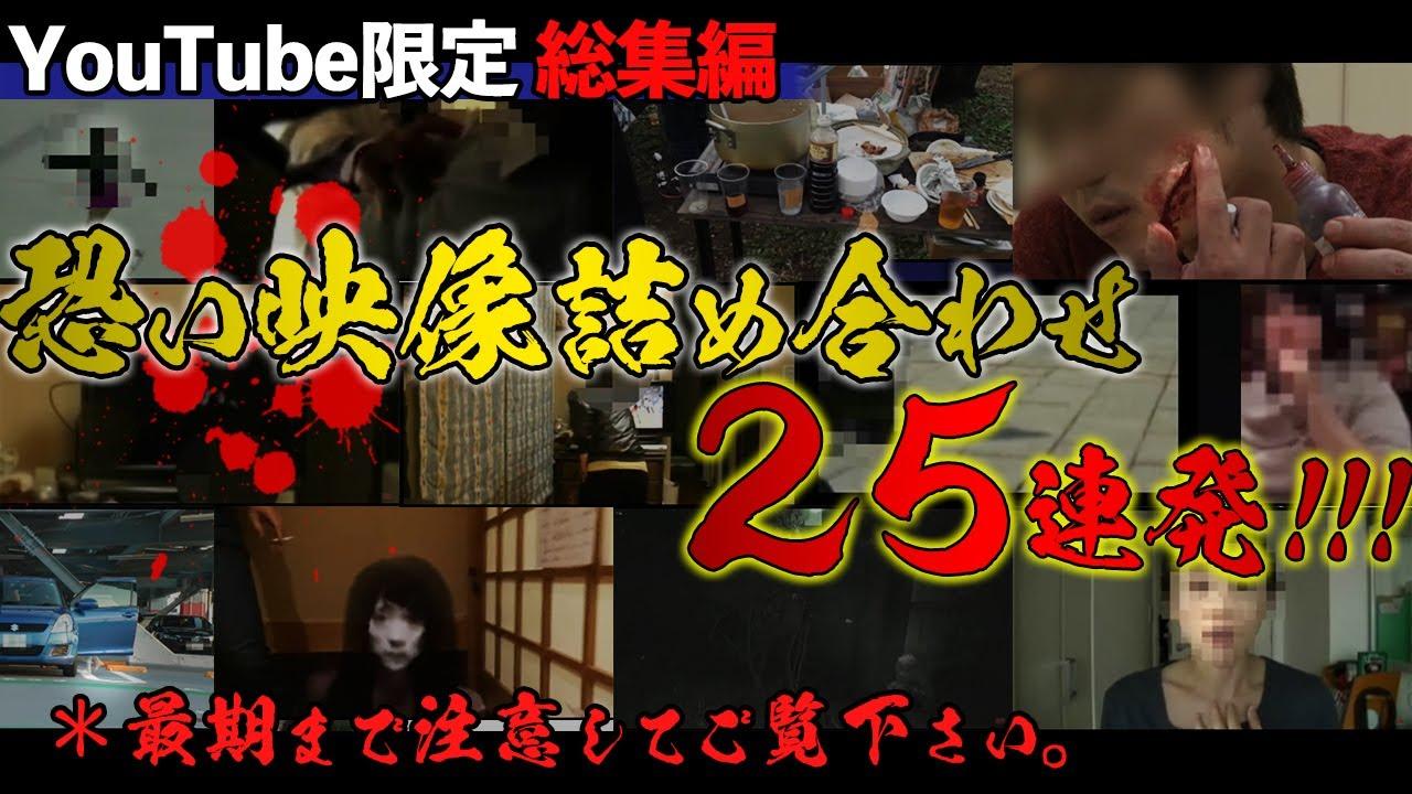 【Youtube限定総集編】恐い映像 詰め合わせ25本!