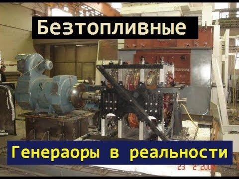 Бестопливные генераторы существуют.