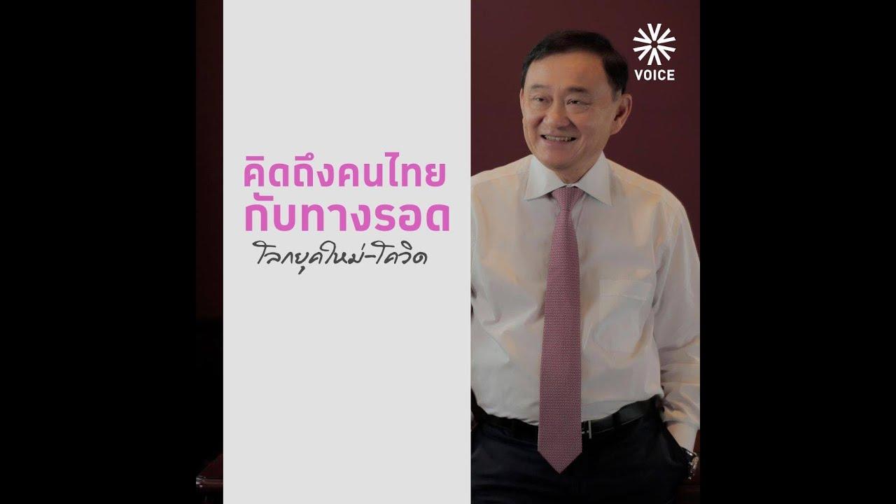 รอดตาย จากโควิด -19 'ทักษิณ'คิดถึงคนไทยกับทางรอดโลกยุคใหม่-โควิด
