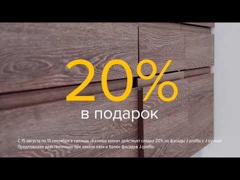 20% в ПОДАРОК от Катюша Кухни