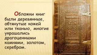 История книги   урок информационной культуры