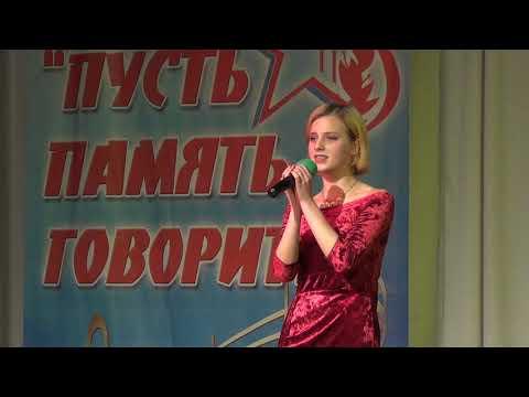 Конкурс патриотической песни ПУСТЬ ПАМЯТЬ ГОВОРИТ г. Александров 02 02 2019г