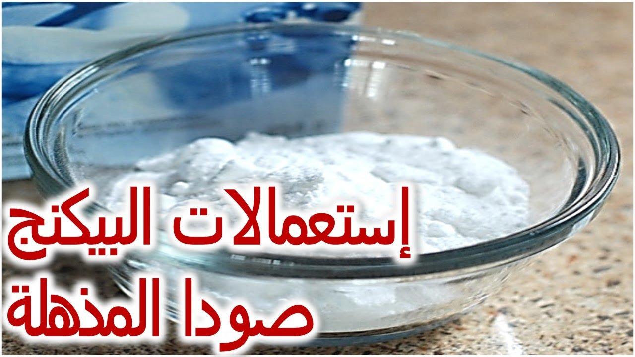 أغرب استعمالات بيكربونات الصودا رش البيكنج صودا خلط صودا الخبز والماء يصنع المعجزات Youtube