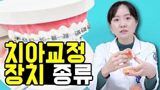 치아교정장치 종류 | 압구정 유앤아이치과 Q&A…