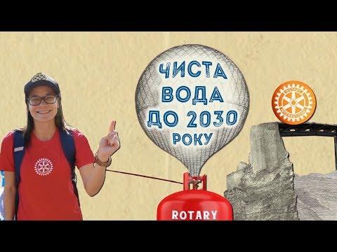 Долучайся до програми Rotary Чиста вода та санітарія 2030