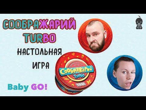 Распаковка и обзор настольная игра СооБРажариЙ TURBO новый выпуск Baby GO!