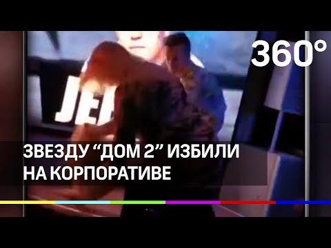Звезду «Дом 2» избили на корпоративе: видео