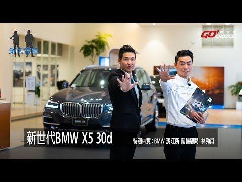 業代賞車-2019年式BMW X5 30d-BMW濱江 銷售顧問_ 林勁甫