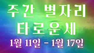 하얀달 미스틱의 주간 별자리 타로운세 1월 11일 ~ 1월 17일