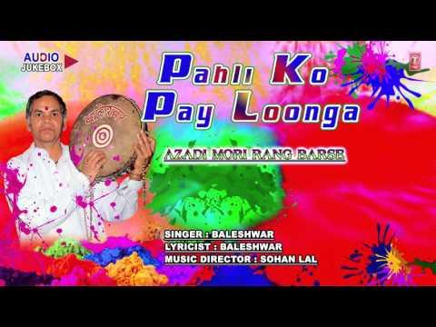 Baleshwar yadav - Bhojpuri Holi Songs Audio Jukebox [ PAHLI KO PAY LOONGA ]