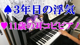 猫神家長男 11歳 ヒロシ&キーボーの名曲「3年目の浮気」 原曲を耳コピで...