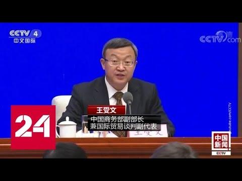 США и Китай поставили торговую войну на паузу - Россия 24