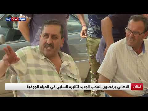 لبنان.. النفايات تغزو الشوارع في الشمال  - نشر قبل 9 ساعة