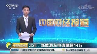 [中国财经报道]北京:新能源车申请量超44万| CCTV财经