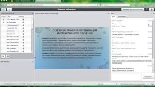 Интерактивные методы обучения как средство формирования ключевых компетенций на уроках информатики