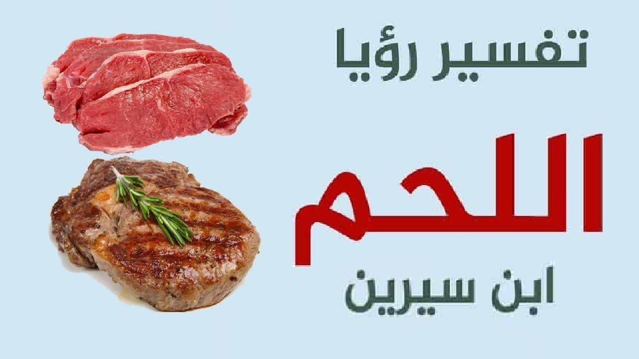 تفسير حلم اللحم النيء و اللحم المشوي و اللحم المطبوخ في المنام تفسير الاحلام لابن سيرين Youtube