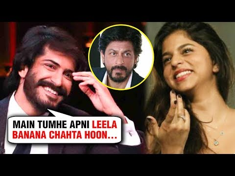 Harshvardhan Kapoor Makes A SHOCKING STATEMENT About SRK's Daughter Suhana