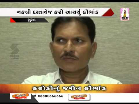 300 Crore Scam of Fake Land Document at Surat
