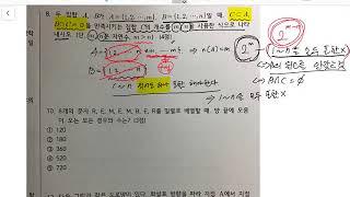 비상 확률과 통계 수학익힘책 1단원 2,4,6,8,10…