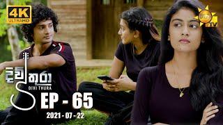 Divithura - දිවිතුරා | Episode 65 | 2021-07-22 Thumbnail