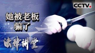 《法律讲堂(生活版)》 20210113 她被老板骗了| CCTV社会与法 - YouTube