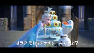 短編映画「アナと雪の女王/エルサのサプライズ」新映像 リリージェームズ 検索動画 29