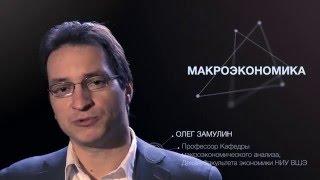 Макроэкономика / НИУ ВШЭ