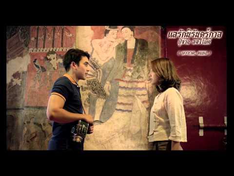 แลรักนิรันดร์กาล - ปู่จ๋าน ลองไมค์ [Official Audio]