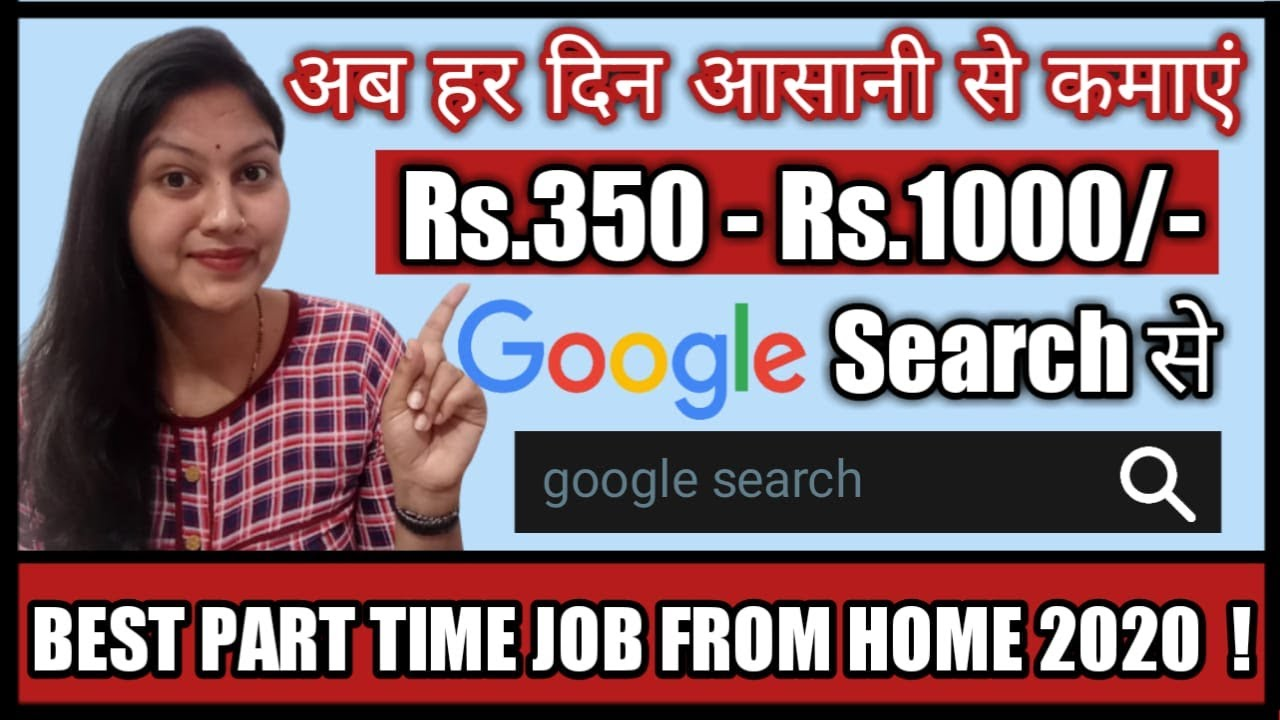 Download Part Time Jobs Online 🔥 | PART TIME WORK FROM HOME JOBS 🏠 | Part Time Jobs For Students Online