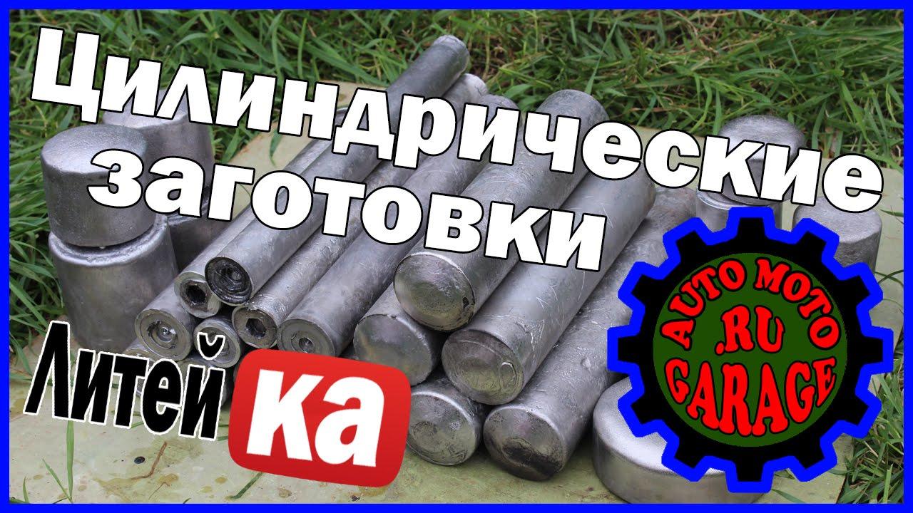 мини литейка: