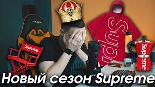 Какие вещи будут в новом сезоне Supreme