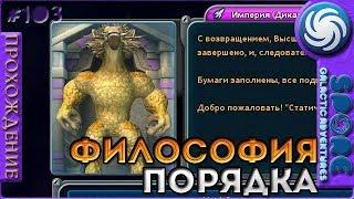 Философия Порядка - Spore: Galactic Adventures - Прохождение [103]