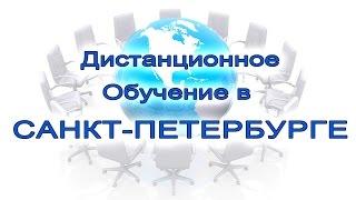 Дистанционное обучение в Санкт Петербурге