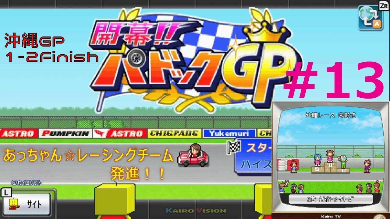 祝沖縄GP1 2Finish☆開幕パドックGP☆Vol13