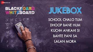Blackboard Vs Whiteboard - Full Movie Audio Jukebox |Raghubir Y, Pankaj J, Dharmendra S, Alishmita G