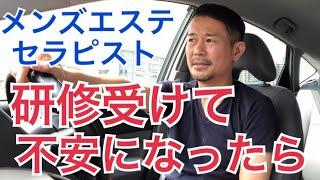 メンズエステ店長山田久太郎.