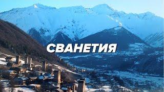 Лучшее место Грузии. Сванетия и ее горы еда архитектура курорты.