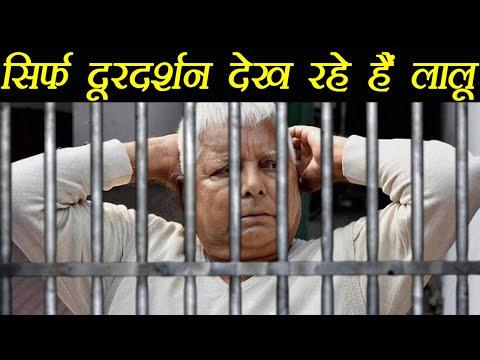 Lalu Yadav को Jail में मिला color TV  जिस पर आता है सिर्फ Door Darshan । वनइंडिया हिंदी