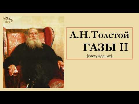 Л.Н. Толстой \