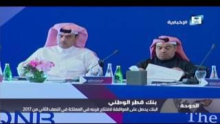 بنك قطر الوطني يحصل على الموافقة لافتتاح فرعه في المملكة في النصف الثاني من 2017