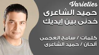 حميد الشاعرى .. خدنى بين إيديك (فيديو كلمات)