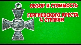 обзор и стоимость георгиевского креста 4 степени