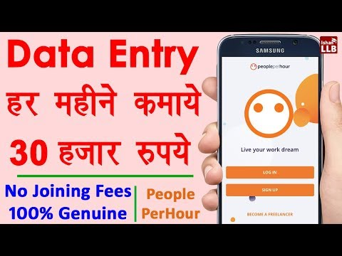 How to make money online from data entry in India - Genuine Data Entry Work Online | PeoplePerHour